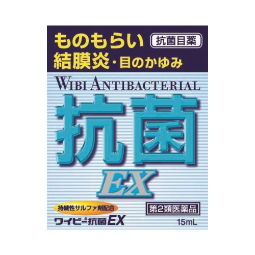 【第2類医薬品】 滋賀県製薬 ワイビー抗菌EX 15mL...