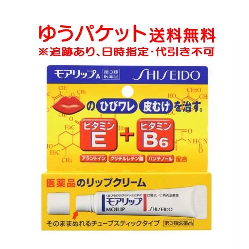 【第3類医薬品】【ゆうメール便!送料80円】資生...