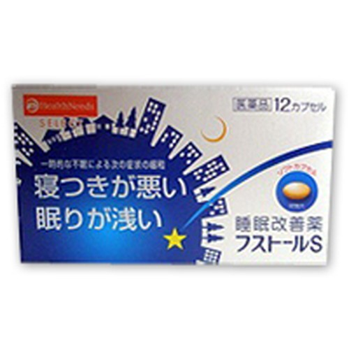 【第(2)類医薬品】【ゆうメール便!送料無料】睡...