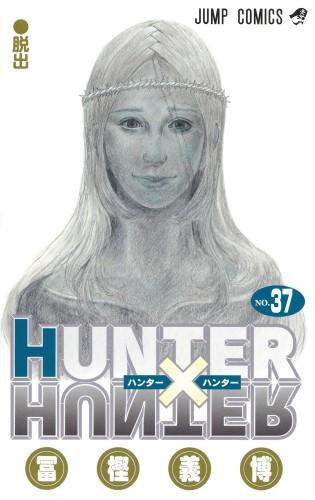 【入荷予約】【新品】HUNTER×HUNTER ハンター×...