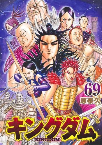 【入荷予約】【新品】キングダム (1-52巻 最新刊)...