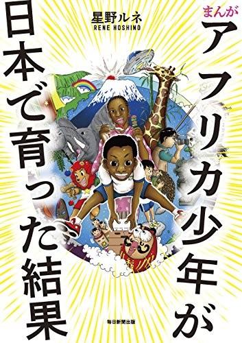 【入荷予約】【新品】まんが アフリカ少年が日本...