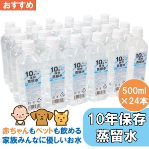 非常用 備蓄 非常食/保存食・保存水 10年保存水(...