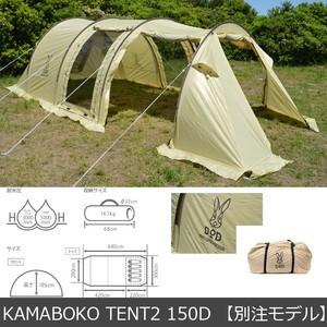 DOD テント カマボコテント2 150D【別注モデル】 ...