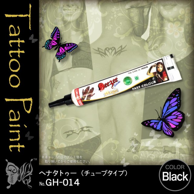 『ヘナタトゥー Magic ブラック (GH-014)』チュー...