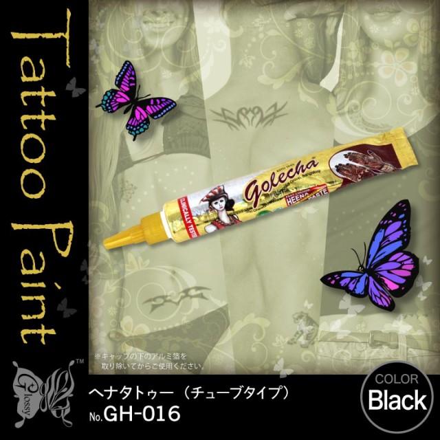『ヘナタトゥー golecha ブラック (GH-016)』チュ...