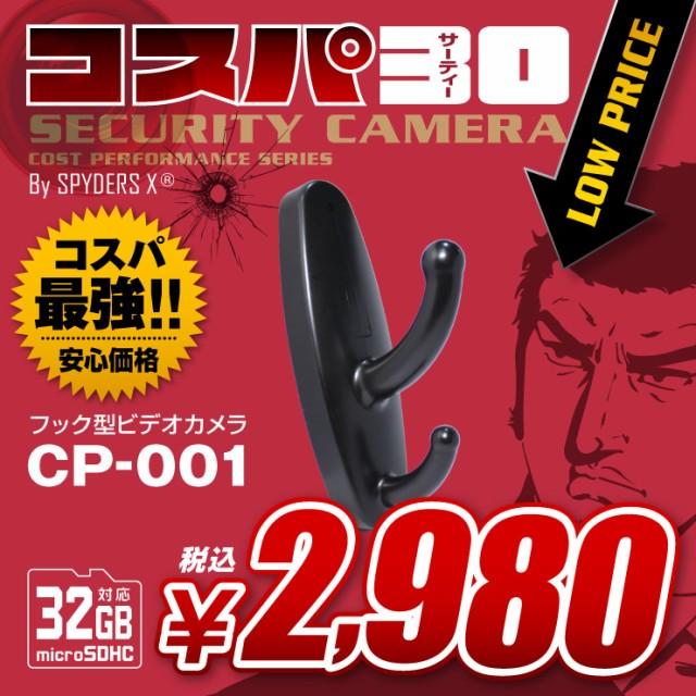 フック型カメラ 小型カメラ スパイダーズX コスパ...