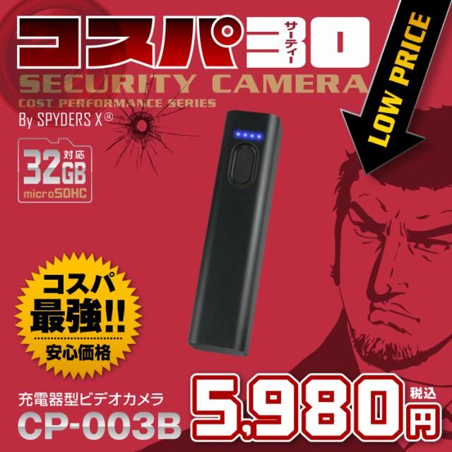 スティック充電器型ビデオカメラ 小型カメラ スパ...