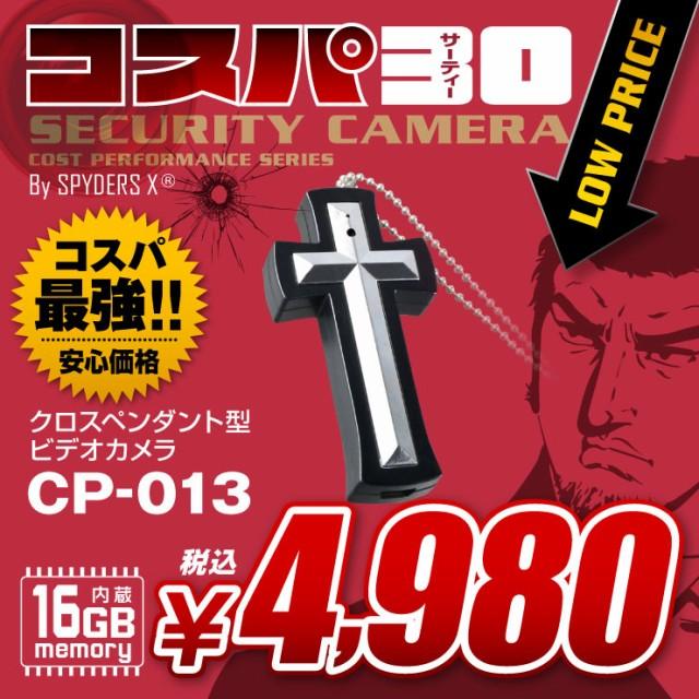 スパイダーズX(コスパ30) 小型カメラ ペンダント...