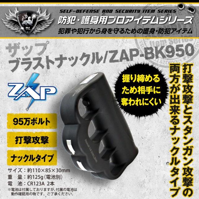 ナックル型 スタンガン 95万ボルト ZAP-N95 (NC-1...