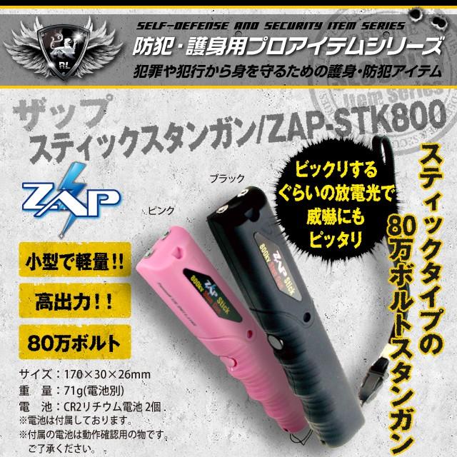 スティック スタンガン 80万ボルト ZAP-STK800 (N...