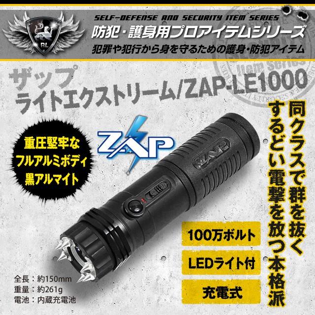 LEDライト付 スタンガン 充電式 100万ボルト ZAPL...