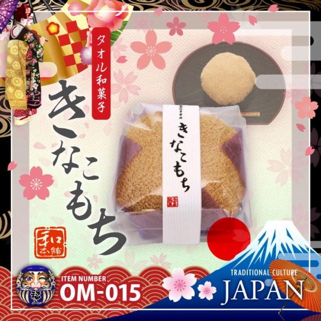 【日本製】和ごころお土産シリーズ『【タオル和菓...