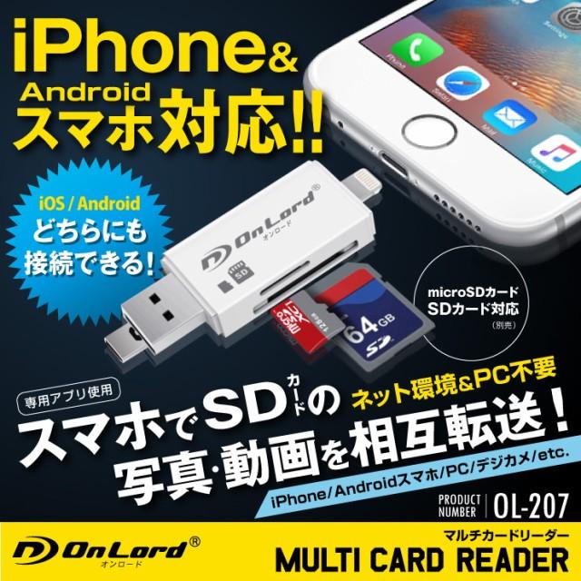 iPhone Android対応 カードリーダー 外部メモリ S...