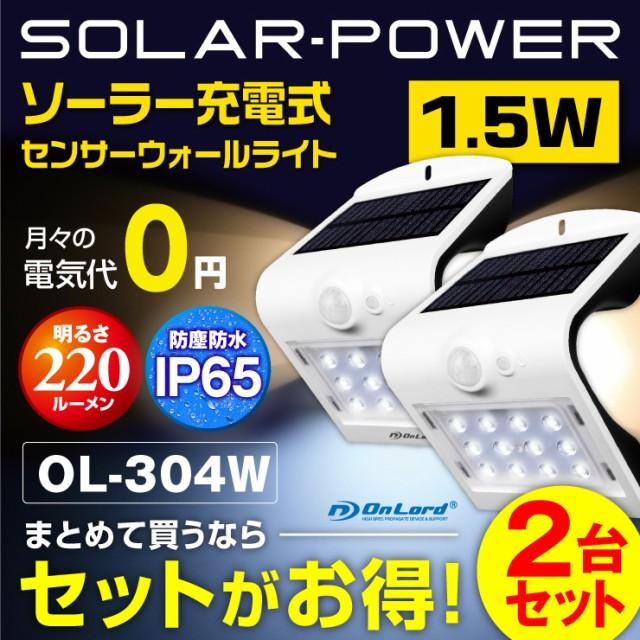 (お得な2台セット)センサーライト ソーラー充電...