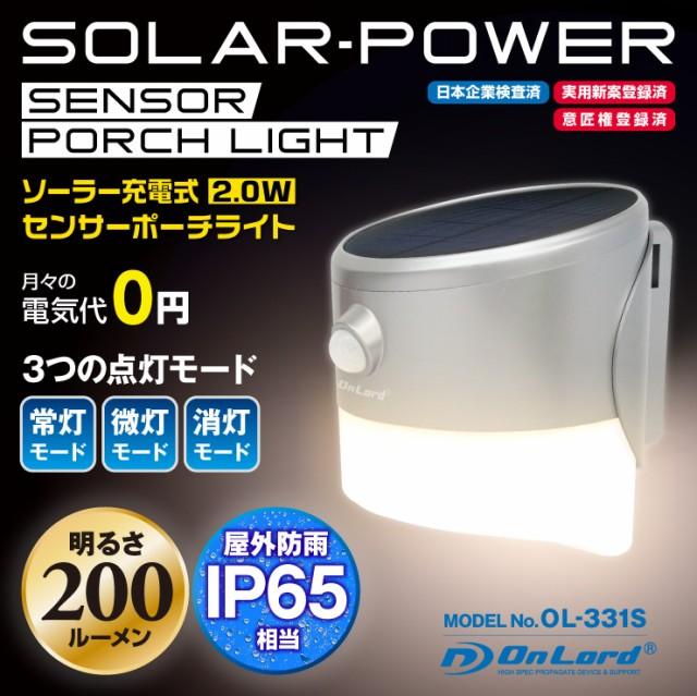 センサーライト ソーラー充電 LEDセンサーポーチ...