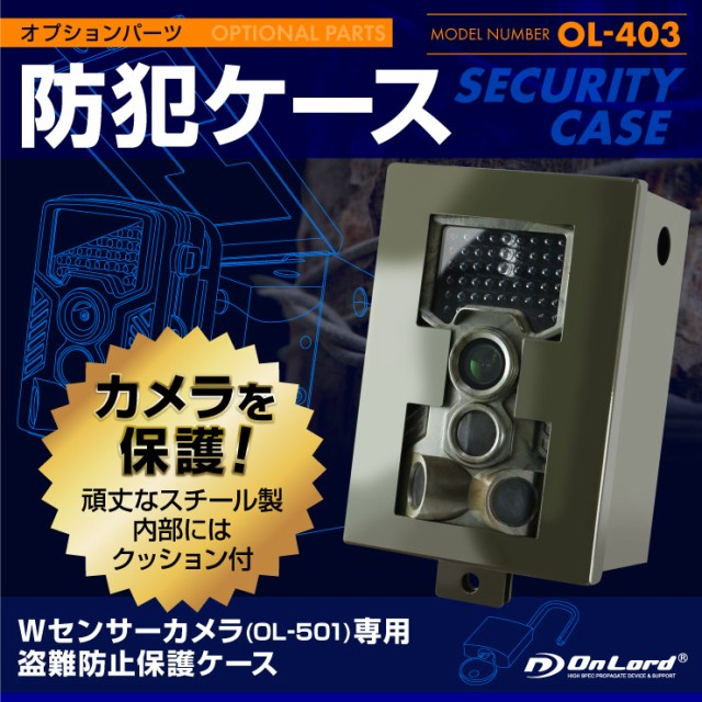 Wセンサーカメラ OL-501専用 盗難防止保護ケース ...