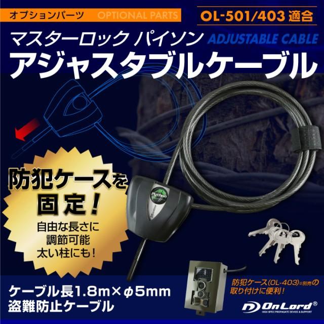 Wセンサーカメラ OL-501/OL-403適合 盗難防止ケ...