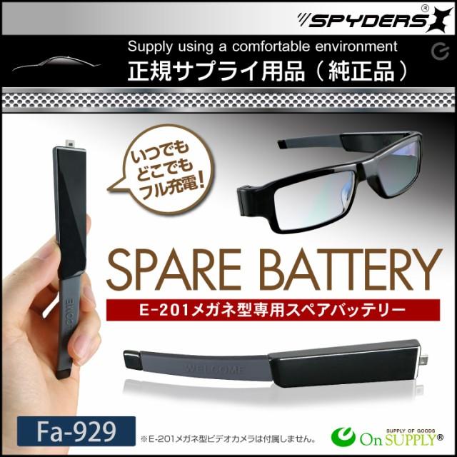 スパイダーズX オプション メガネ型カメラ E-201...