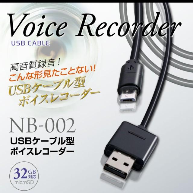 ボイスレコーダー USBケーブル型ボイスレコーダー...