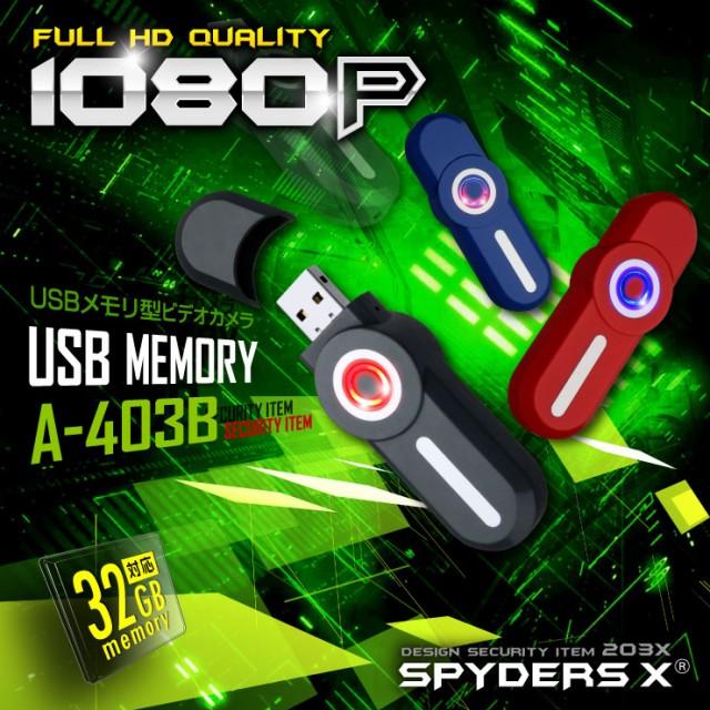 小型カメラ USBメモリ型カメラ 防犯カメラ スパイ...