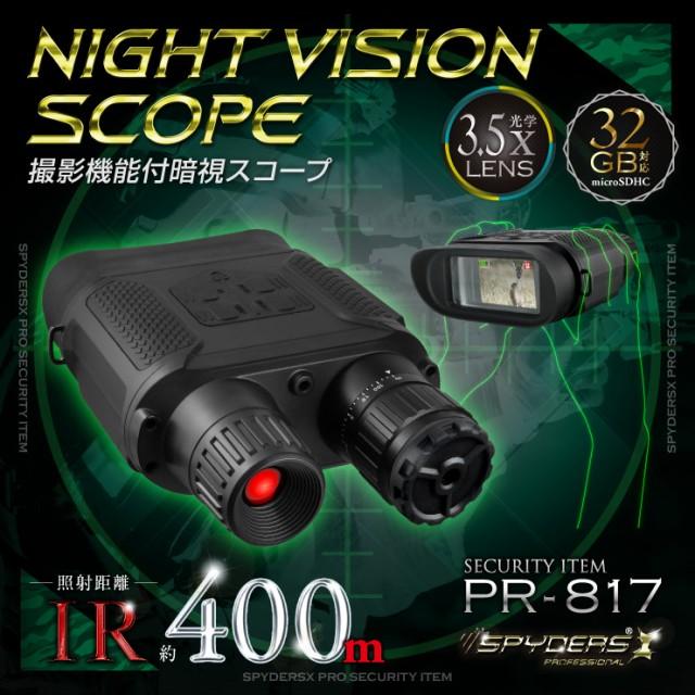 小型カメラ 暗視スコープ 双眼鏡型ナイトビジョン...