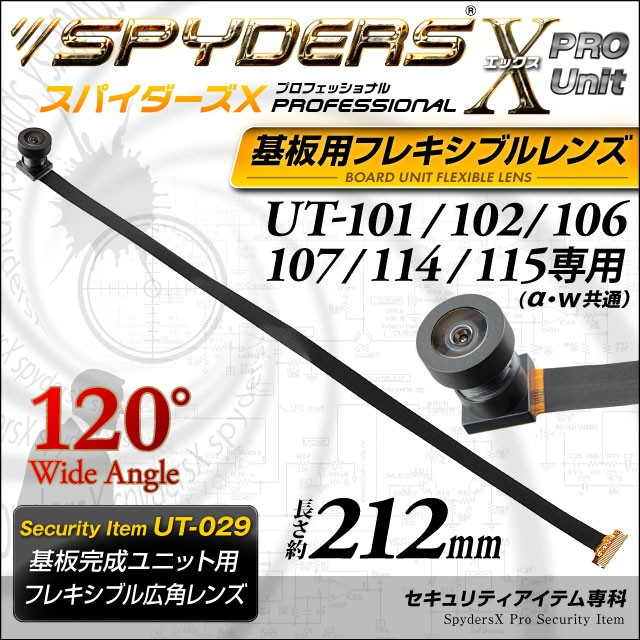 小型カメラ 基板ユニット用広角レンズ スパイダー...
