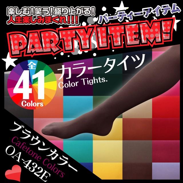 ハロウィン・イベントに 『41色カラータイツ / 80...