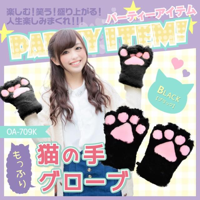 『もっふり猫の手グローブ / ブラック』 (OA-709K...