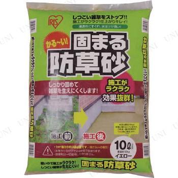 【取寄品】 IRIS 固まる防草砂 10L イエロー ガー...
