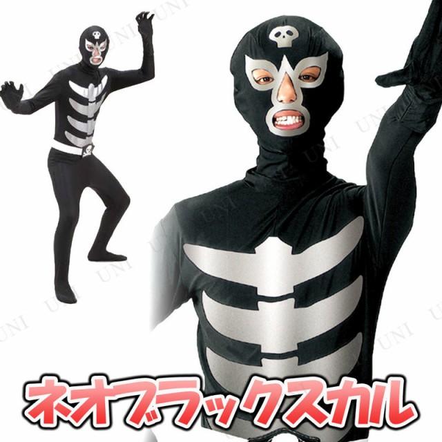 ネオブラックスカル (戦闘員) 仮装 衣装 コスプレ...