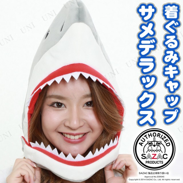 サザック(SAZAC) 着ぐるみCAP サメデラックス か...