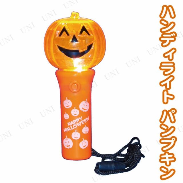 ハロウィン ハンディライト パンプキン インテリア 雑貨 かぼちゃ カボチャ 南瓜 ジャックオーランタン 飾り 装飾品 デコレーション 光る
