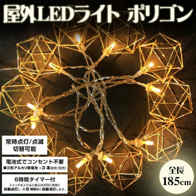 屋外LEDライト 10球 ポリゴン ゴールド球 飾り 雑...
