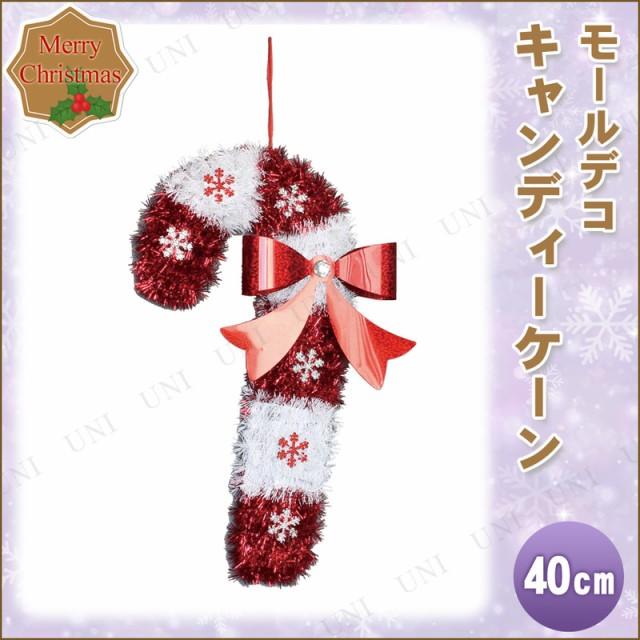 モールデコ キャンディーケーン 40cm 飾り 雑貨 ...
