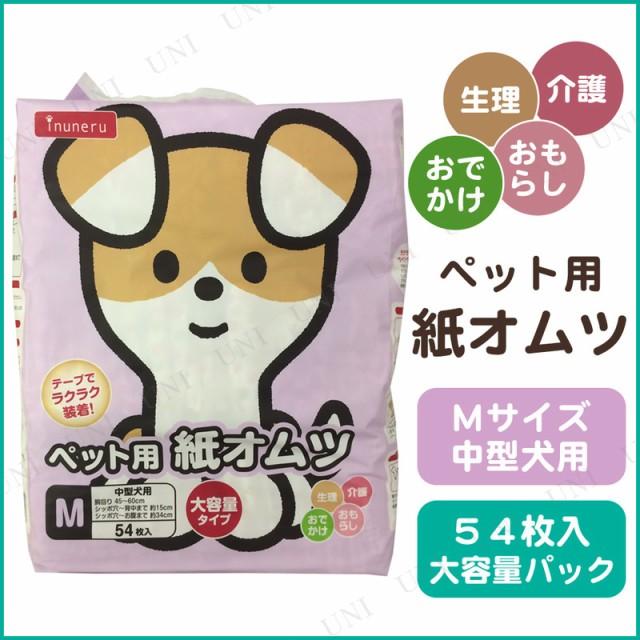 inuneru ペット用紙オムツ M 54枚入 ペット用品 ...