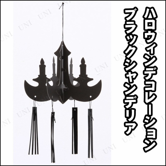 【取寄品】 3Dデコレーション ブラックシャンデリ...