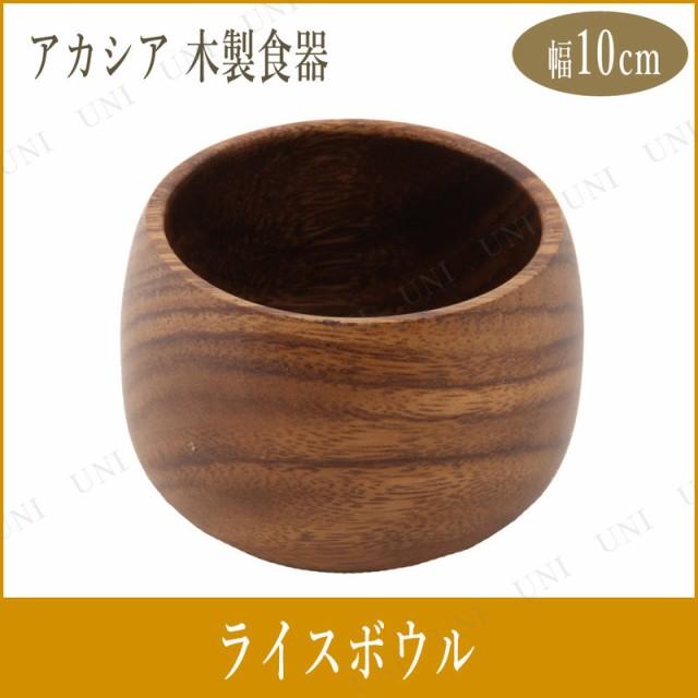 アカシアライスボウル 10cm 台所用品 キッチン用...