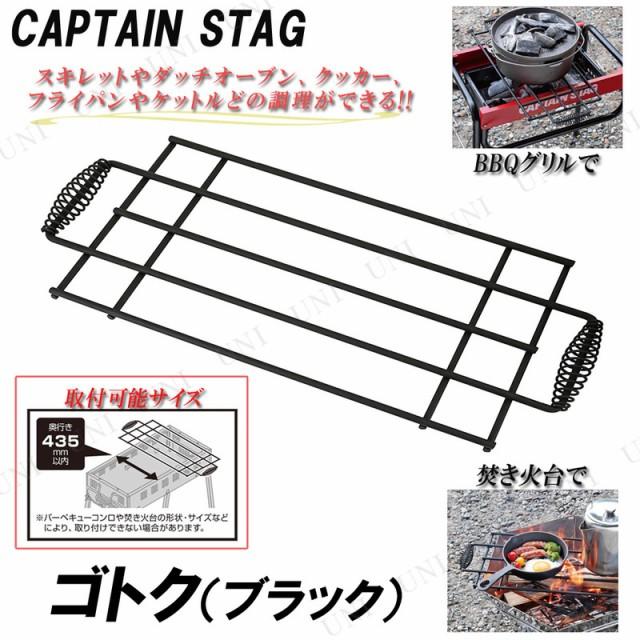 CAPTAIN STAG(キャプテンスタッグ) 焚火 ゴトク ...