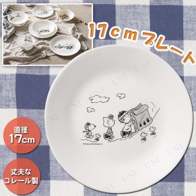 【取寄品】 コレール スヌーピーモノトーン 小皿1...