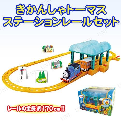 【取寄品】 トーマスNEWステーションレールセット...