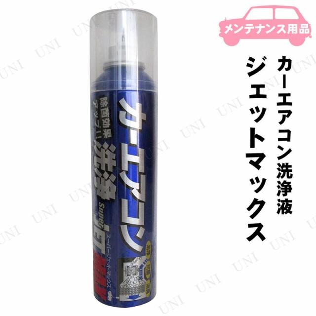 【取寄品】 カーエアコン洗浄 ジェットマックス ...