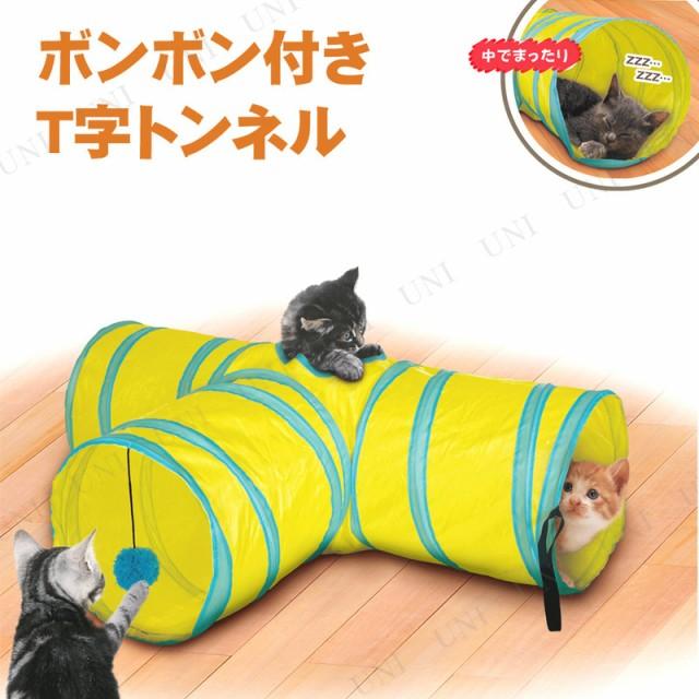 ボンボン付きT字トンネル ペット用品 猫 おもちゃ...