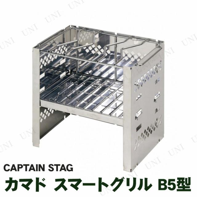 CAPTAIN STAG(キャプテンスタッグ) カマド スマー...
