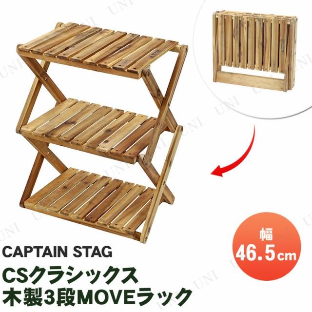 【取寄品】 CAPTAIN STAG(キャプテンスタッグ) CS...