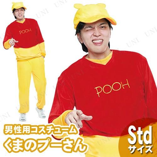 【取寄品】 男性用プーさん ハロウィン 仮装 衣装...
