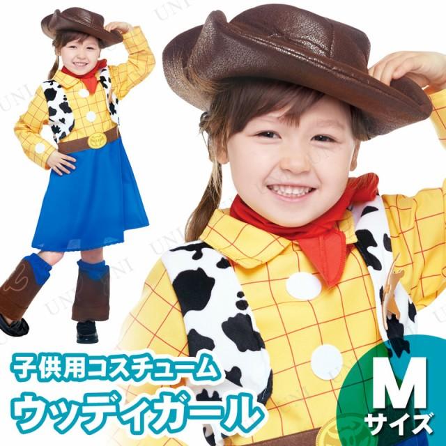 子ども用ウッディガール M 仮装 衣装 コスプレ ハ...