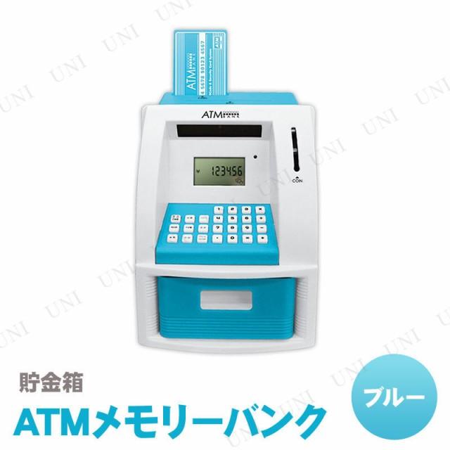 貯金箱 ATMメモリーバンク ブルー プレゼント 雑...