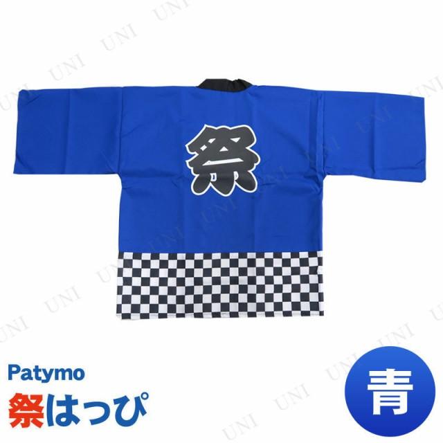 【SALE】 景品 子供 Patymo 祭はっぴ ブルー(黒文...