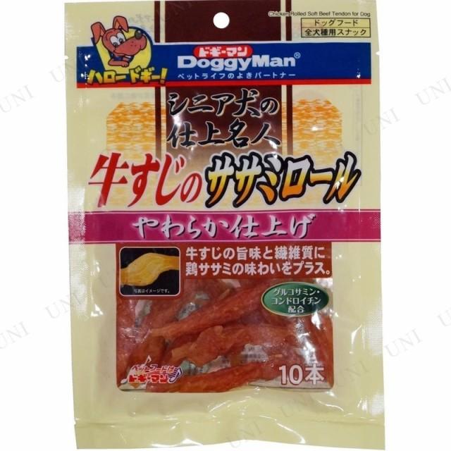 【取寄品】 ドギーマン シニア犬 牛すじのササミ...